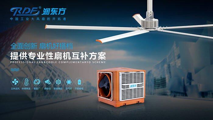 扇機互補廠房降溫通風解決方案