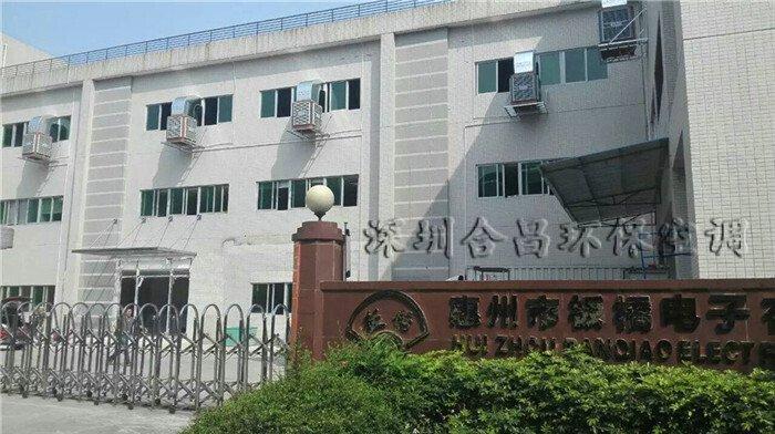 板桥电子厂降温方案