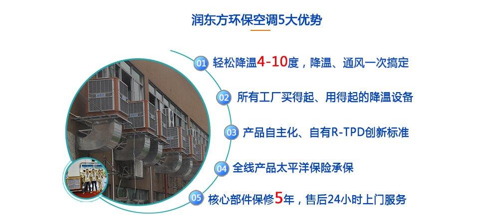 润东方厂房降温设备5大优势