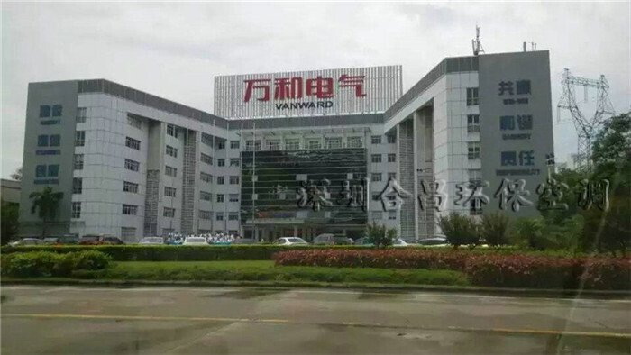 廣東萬和電氣廠房降溫工程